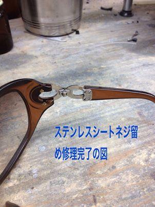 ナイロン樹脂フレームテンプル修理実例